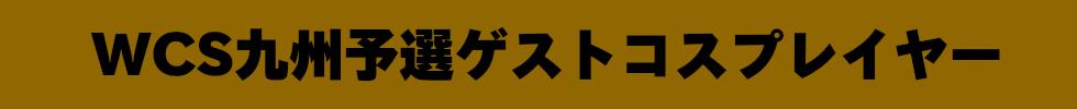 WCS九州予選ゲストコスプレイヤー