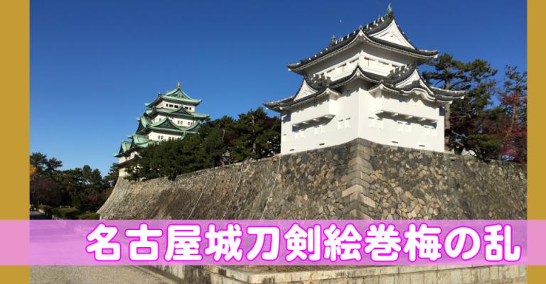 nagoyajo