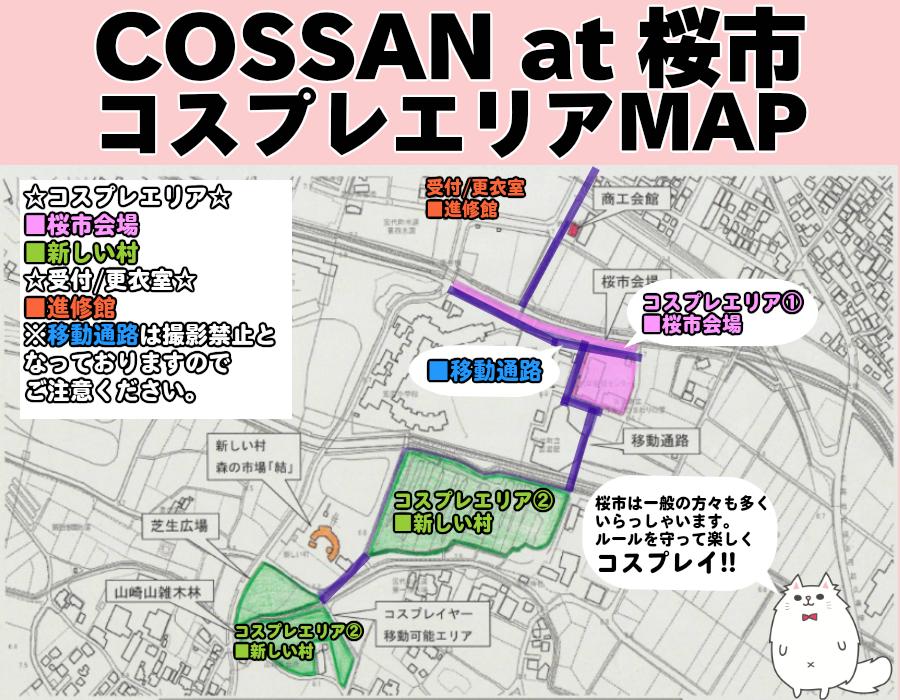 桜市エリアマップ