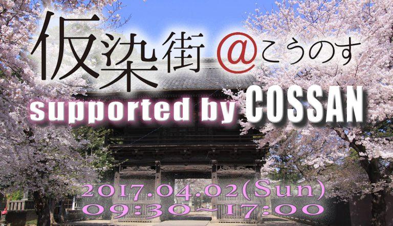 bnr_karisomegai_01