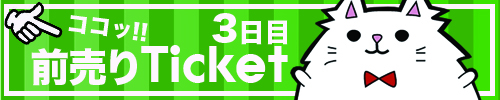 ticket_003