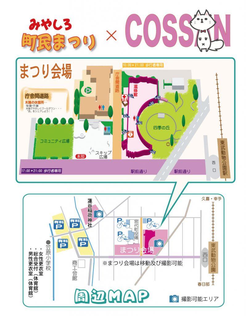 miyashiro_map_201708_03
