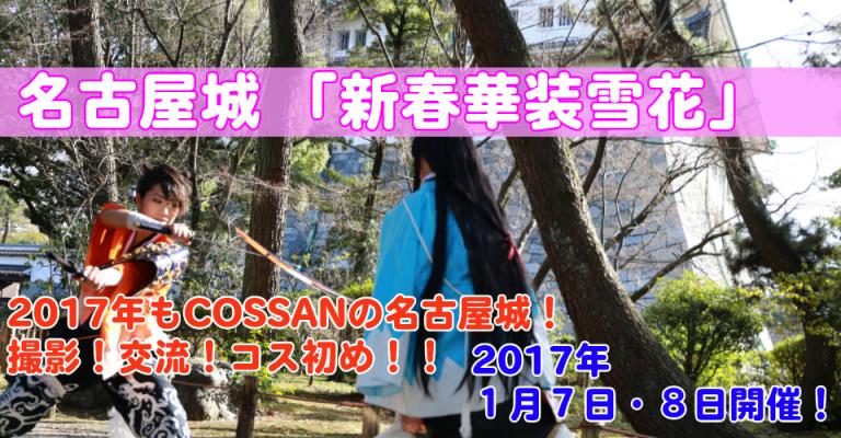 nagoyajo0108