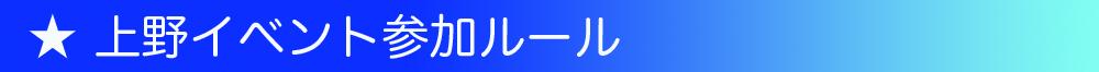 ueno_rule
