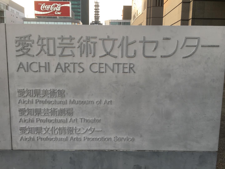 チャンピオンシップが行われる愛知芸術文化センター